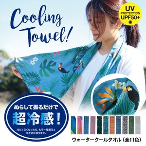 UVカット ウォータークールタオル SPICE(メール便対応可) (暑さ対策 冷感 日焼け対策 UV 男性 女性 子供)|egolf
