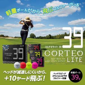 話題の飛ぶ軽量ゴルフボール コルテオライト39