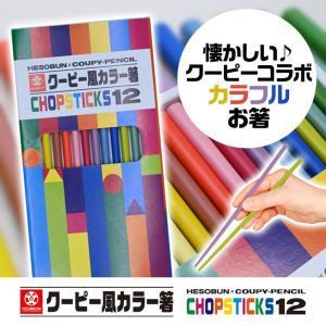 クーピー風カラー箸 CHOPSTICKS12
