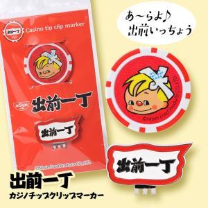 出前一丁 カジノチップクリップマーカー(カジノマーカー)(メール便対応可) (日清食品 ラーメン キャラクター おもしろ)|egolf