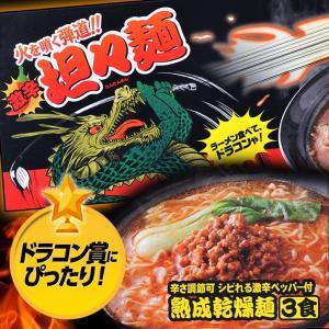 火を噴く弾道 激辛坦々麺 ドラコン賞におすすめ