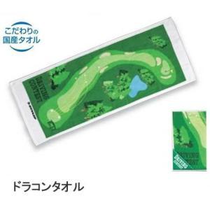 ドラコン賞専用 ドラコンタオル(ゴルフコンペ景品 ゴルフコンペ 景品 賞品 コンペ賞品)|egolf
