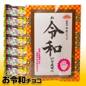 お令和チョコレート(バレンタイン 2020 義理チョコ おもしろ チョコレート 大阪)