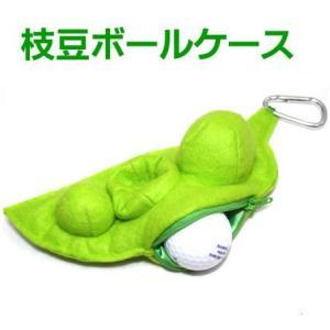 枝豆 ボールケース(2個用)(メール便対応可) (ボールポーチ ゴルフボール入れ おもしろゴルフ用品)|egolf