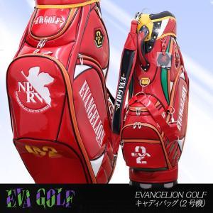 エヴァンゲリオン キャディバッグ 2号機 EVANGELION GOLF  エヴァゴルフ EVA GOLF(キャラクター グッズ アニメ ゴルフ)|egolf