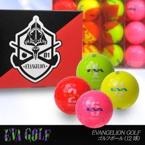 エヴァンゲリオン ゴルフボール カラーボール 1ダース EVANGELION GOLF  エヴァゴルフ EVA GOLF|egolf