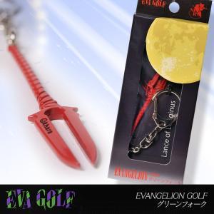 エヴァンゲリオン グリーンフォーク ロンギヌスの槍 EVANGELION GOLF  エヴァゴルフ EVA GOLF(メール便対応可)|egolf