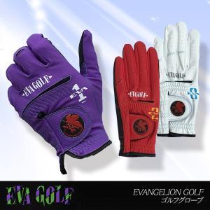エヴァンゲリオン ゴルフグローブ EVANGELION GOLF  エヴァゴルフ EVA GOLF(メール便対応可)|egolf