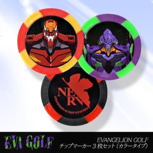 エヴァンゲリオン カジノチップマーカー3枚セット カラータイプ EVANGELION GOLF  エヴァゴルフ EVA GOLF(メール便対応可)|egolf