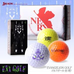エヴァンゲリオン ゴルフボール 6個入り SRIXON AD333(キャラクター グッズ アニメ ゴルフ)(ゴルフ用品 グッズ ギフト プレゼント)|egolf