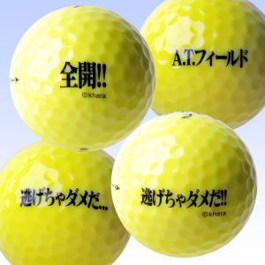 エヴァンゲリオン ゴルフボール 6個入り SRIXON AD333(キャラクター グッズ アニメ ゴルフ) egolf 04
