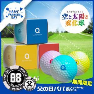 父の日 ゴルフギフトセット 色が変わるゴルフボール3個セット...