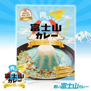 青い富士山カレー(おみやげ お土産 おもしろ ご当地カレー)(ゴルフコンペ景品 ゴルフコンペ 景品 ...