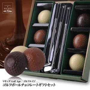 【■S】ゴルフボールチョコレート6個&ゴルフクラブ型マドラー...
