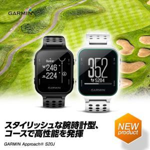 送料無料 ガーミン アプローチ GARMIN Approach S20J(GPS距離測定器 GPSナビ GPSキャディ 腕時計)