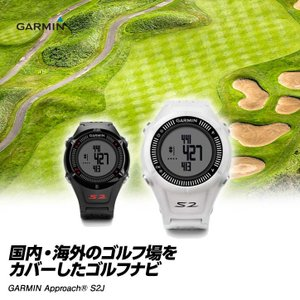 送料無料 ガーミン アプローチ GARMIN Approach S2J(GPS距離測定器 GPSナビ GPSキャディ 腕時計)