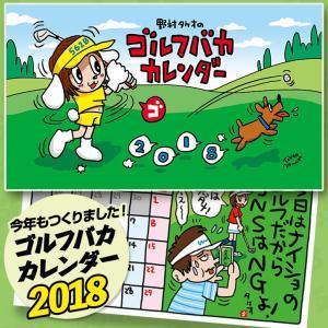 2018  野村タケオ ゴルフバカ  カレンダー(メール便対応可) (ゴルフ カレンダー 卓上) egolf