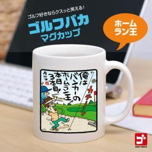 野村タケオ氏の楽しいイラストがマグカップになった、ゴルフバカマグカップ。ゴルフ好きならくすっと笑える...