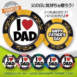 父の日  カジノチップマーカー I LOVE DAD(ゴルフマーカー)(メール便対応可) (カジノマーカー ゴルフ マーカー)|egolf