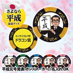 平成(元号発表) 名入れ カジノチップマーカー(カジノマーカー)(メール便対応可)|egolf