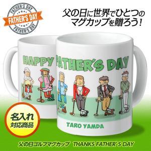 お父さんの名前を入れて、世界に一つのマグカップを贈ろう。 エンタメゴルフの父の日ゴルフマグカップ「H...