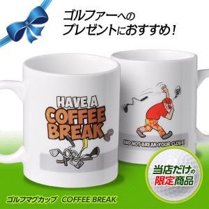ゴルフマグカップ  COFFEE BREAK(ゴルフ用品 グッズ ギフト プレゼント ゴルフ好き) egolf