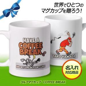 名入れ ゴルフマグカップ  COFFEE BREAK(ゴルフ用品 グッズ ギフト プレゼント ゴルフ好き) egolf