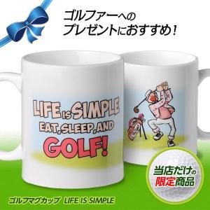 ゴルフマグカップ  LIFE IS SIMPLE(ゴルフ用品 グッズ ギフト プレゼント ゴルフ好き) egolf