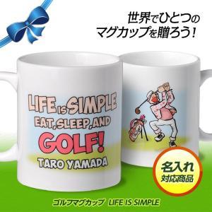 名入れ ゴルフマグカップ  LIFE IS SIMPLE(ゴルフ用品 グッズ ギフト プレゼント ゴルフ好き) egolf