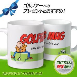 ゴルフマグカップ  GOLFERS MUG(ゴルフ用品 グッズ ギフト プレゼント ゴルフ好き) egolf