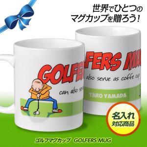 名入れ ゴルフマグカップ  GOLFERS MUG(ゴルフ用品 グッズ ギフト プレゼント ゴルフ好き) egolf