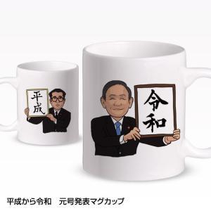 令和 マグカップ 平成から令和 元号発表(白背景) マグカップ(新元号 記念品 グッズ 雑貨 ギフト プレゼント おもしろ) egolf