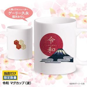 令和 日の丸と富士山 マグカップ(新元号 記念品 グッズ 雑貨 ギフト プレゼント おもしろ) egolf