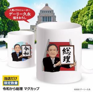 令和から総理へ マグカップ