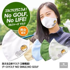 洗える2層立体構造デザインマスク NO SMILE,NO GOLF