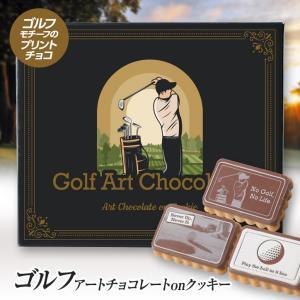 ゴルフチョコレート アートチョコリスタ(ホワイトデー お返し 2020 義理チョコ おもしろ チョコ...