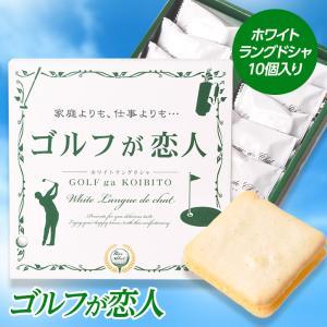 ゴルフコンペ景品 ゴルフが恋人 ホワイトラングドシャ(焼菓子...
