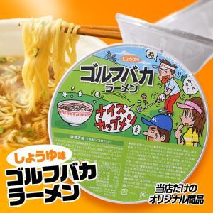 ゴルフバカラーメン(醤油ラーメン) 渡辺製麺(おもしろ ゴル...