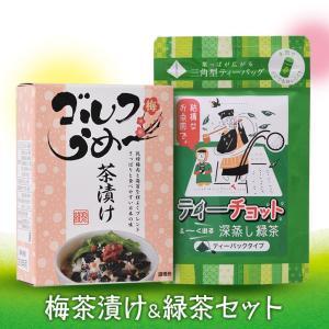 ゴルフうめ〜茶漬け&ティーチョットセット 梅茶漬けと緑茶のセット(参加賞 おもしろ ゴルフ 食品)|egolf