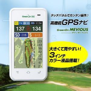 送料無料 グリーンオン・メビウス GreenOn Mevious GH01-W(GPS距離測定器 GPSナビ GPSキャディ MASA)|egolf