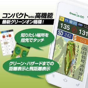 送料無料 グリーンオン・メビウス GreenOn Mevious GH01-W(GPS距離測定器 GPSナビ GPSキャディ MASA)|egolf|02