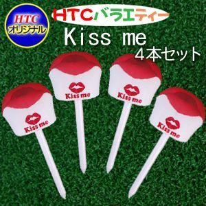 おもしろゴルフティー バラエ・ティー Kiss me(4本セット)(メール便対応可) (おもしろティー)|egolf