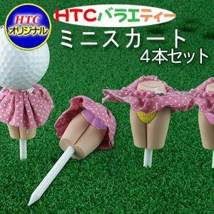 おもしろゴルフティー バラエ・ティー ミニスカート(4本セット)(メール便対応可) (おもしろティー)|egolf