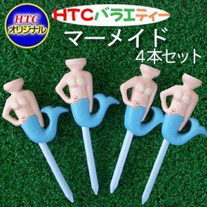 おもしろゴルフティー バラエ・ティー マーメイド・人魚(4本セット)(メール便対応可) (おもしろティー)|egolf