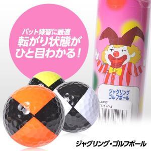 ジャグリングボール ゴルフボール(3個入り)(おもしろゴルフボール golf balls)(ゴルフコンペ景品 ゴルフコンペ 景品 賞品 コンペ賞品)|egolf