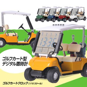 ゴルフカートクロック 置時計(ゴルフ 雑貨 時計 置物)(ゴルフコンペ景品 ゴルフコンペ 景品 賞品 コンペ賞品)|egolf