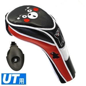 くまモンのマスコット ストレート UT/ユーティリティー ヘッドカバー HTCゴルフ(ゴルフ キャラクター ヘッドカバー おもしろ プロ野球)|egolf