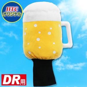 生ビール ドライバー ヘッドカバー(ゴルフ キャラクター ヘッドカバー おもしろ)(ゴルフ用品 グッズ ギフト プレゼント)|egolf
