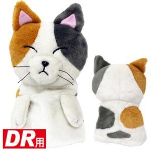 ネコ ドライバー ヘッドカバー 三毛猫(ゴルフ 動物 猫 ぬいぐるみ ヘッドカバー おもしろ)(ゴルフ用品 グッズ ギフト プレゼント)|egolf