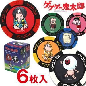 ゲゲゲの鬼太郎 カジノチップマーカー6枚セット(キャラクター ゴルフマーカー おもしろ)(ゴルフ用品 グッズ ギフト プレゼント ゴルフ好き) egolf